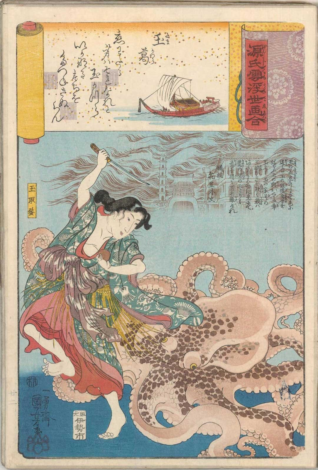 "<BODY>Utagawa Kuniyoshi, ""Tamakazura, the Diver Brings Back the Pearls"" from the series Comparison of Scenes from the Tale of Genji and the Floating World, 1843–1847<br />© MAK/Georg Mayer</BODY>"